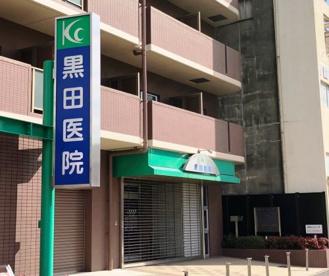 黒田医院の画像1