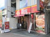 すき家 戸塚駅西口店