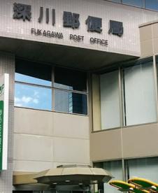 深川郵便局の画像1