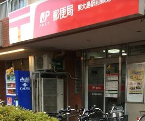東大島駅前郵便局の画像1