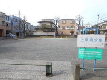 上平間公園の画像1