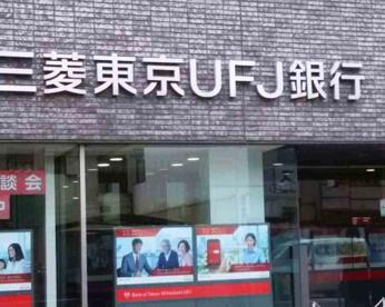 三菱東京UFJ銀行 和歌山支店の画像1