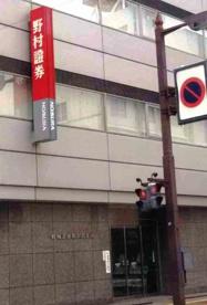 野村證券(株) 和歌山支店の画像1