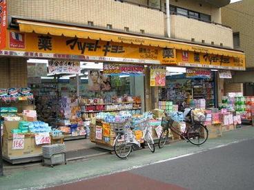 薬 マツモトキヨシ 練馬北一店の画像1
