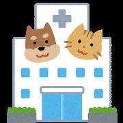 山元動物病院の画像1