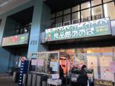 あおば食品館(翁町1丁目店)