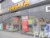 TSUTAYA 関内羽衣町店