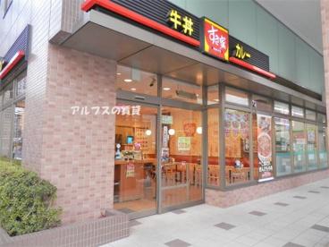 すき家 横浜羽衣町店の画像1