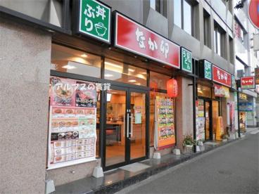なか卯 関内店の画像1