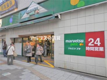 マルエツ プチ 関内店の画像1
