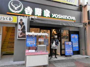 吉野家 イセザキモール店の画像1