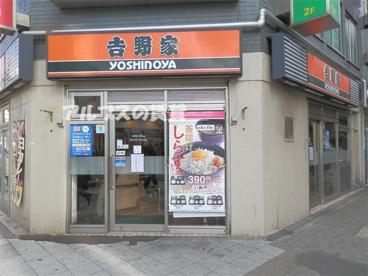 吉野家 関内店の画像1