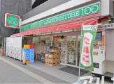 ローソンストア100 桜木町駅前店