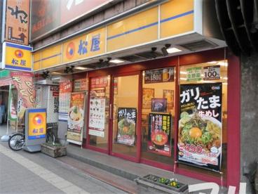 松屋 桜木町店の画像1