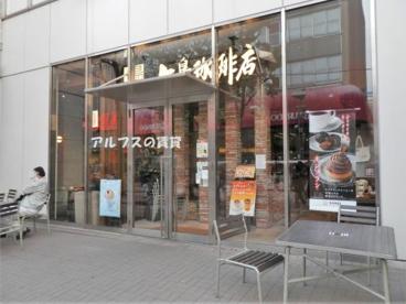 上島珈琲店 カトレヤプラザ伊勢佐木店の画像1