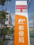 志賀郵便局
