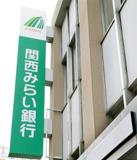 関西みらい銀行 志賀町支店