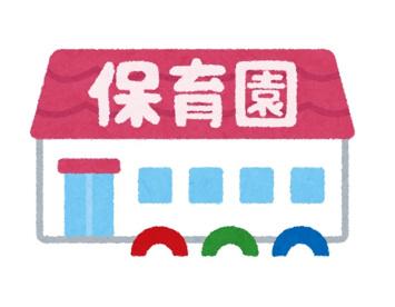 桜木保育園の画像1