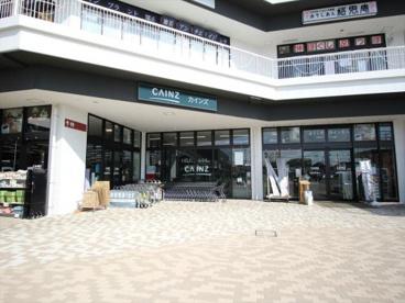 カインズ横浜いずみ野店の画像1