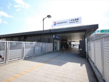 相鉄いずみ野線 いずみ野駅の画像1