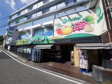スーパー トップス山手駅前店の画像1