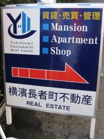 横濱長者町不動産の画像2
