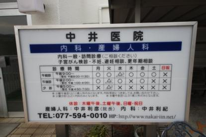 中井医院の画像2