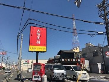 大阪王将 高槻南店の画像1