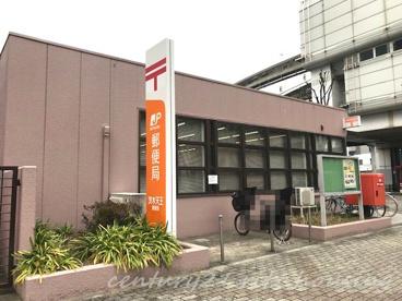 茨木天王郵便局の画像2