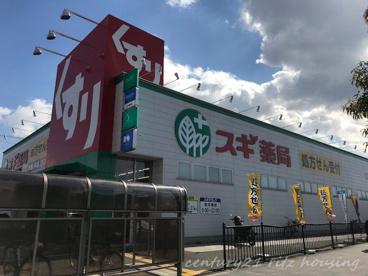 スギ薬局 鮎川店の画像1
