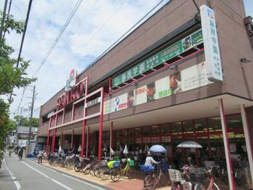 スーパーサンコー若江岩田店の画像1