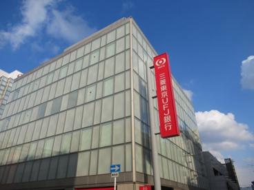 三菱東京UFJ銀行小阪支店の画像1
