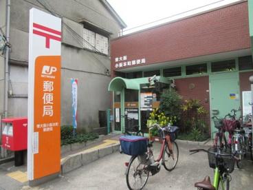 東大阪小阪本町郵便局の画像1