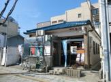 東大阪永和郵便局