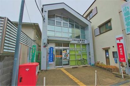 大阪近大前郵便局の画像1