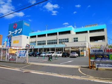 ホームセンターコーナン 布施駅前店の画像1