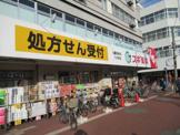 スギ薬局 小阪駅前店