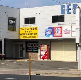 エム・エス・21薬局 善明寺店の画像1
