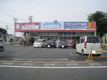 ウエルシア さいたま南中野店の画像1