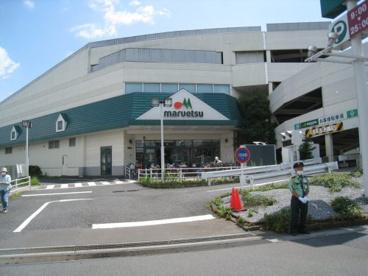 マルエツ 東門前店の画像1