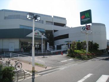 マルエツ 東門前店の画像2