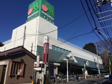 マルエツ 東門前店の画像3