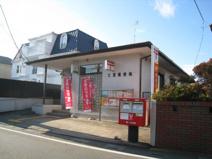 七里郵便局