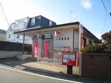 七里郵便局の画像1