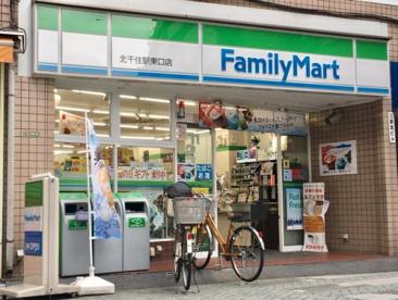ファミリーマート 北千住駅東口店の画像1