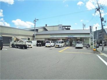 ファミリーマート京都清水焼団地店の画像1