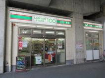 ローソンストア100 河内永和駅前店