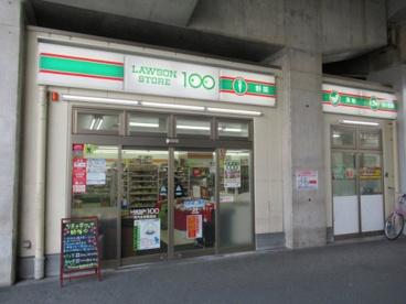 ローソンストア100 河内永和駅前店の画像1