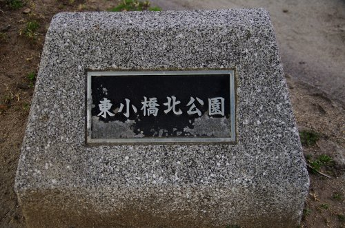 東小橋北公園の画像