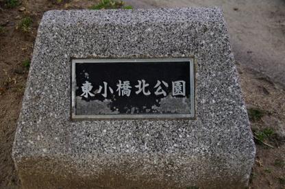 東小橋北公園の画像1